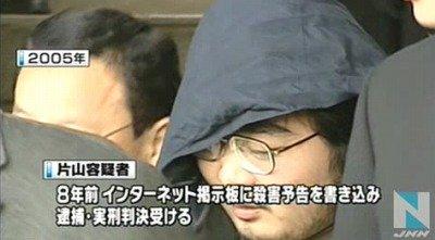 殺害予告の書き込みで逮捕された時の片山祐輔