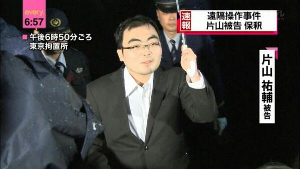 保釈された片山祐輔被告