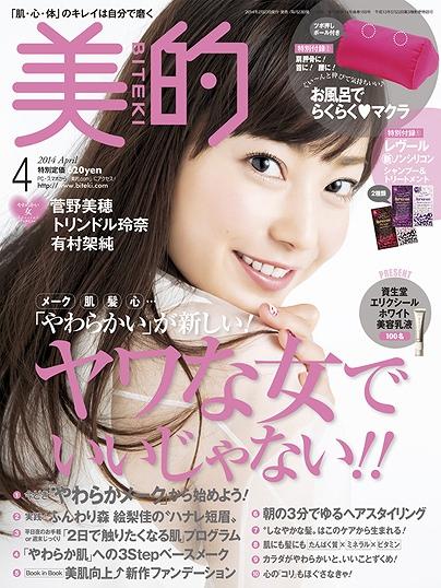 「美的」2014年04月号表紙の菅野美穂