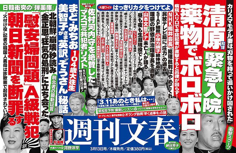 清原和博の緊急入院を報じた週刊文春