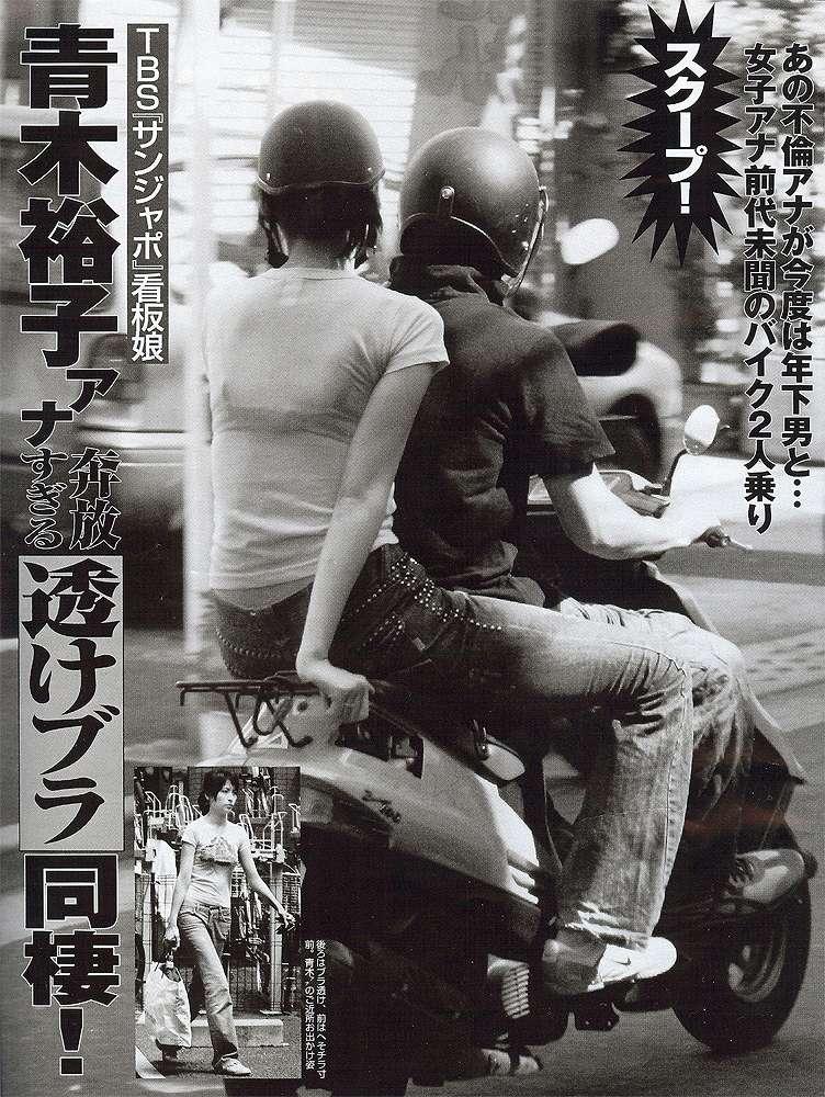 青木裕子の透けブラ・バイク二人乗り