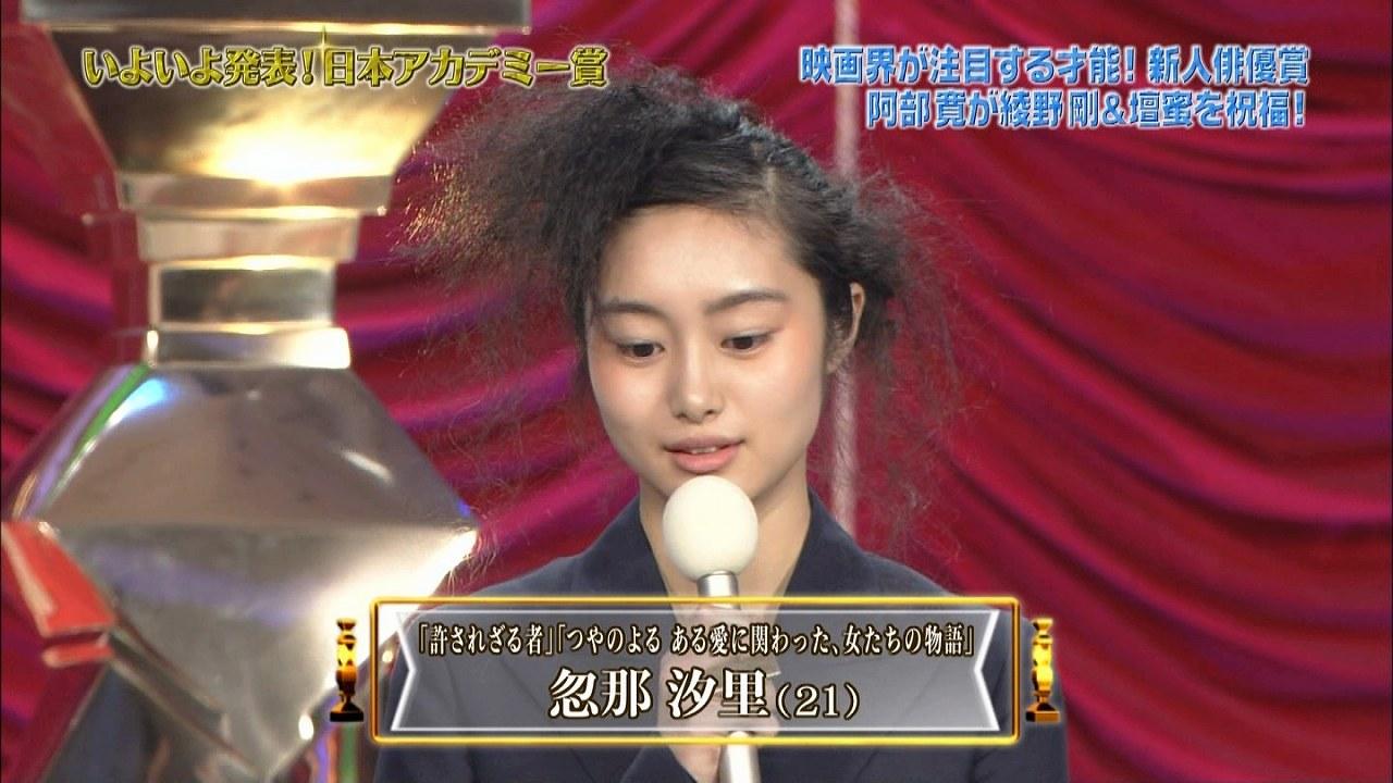 第37回日本アカデミー賞授賞式、忽那汐里の髪型が酷い