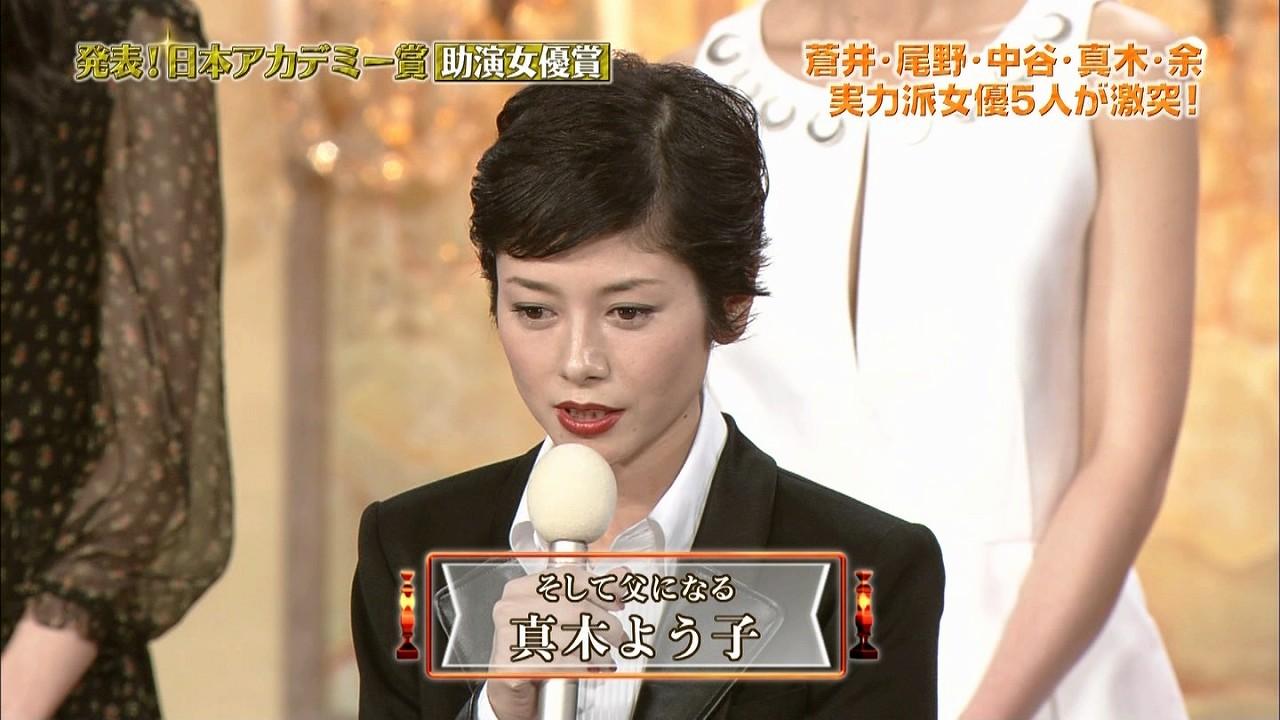 第37回日本アカデミー賞授賞式、真木よう子のメイクが酷い
