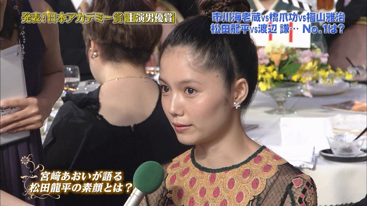 第37回日本アカデミー賞授賞式での宮崎あおい 劣化が酷い