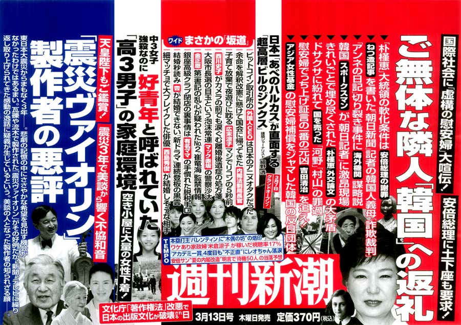週刊新潮 3月13日号 西島秀俊が結婚しそうな相手