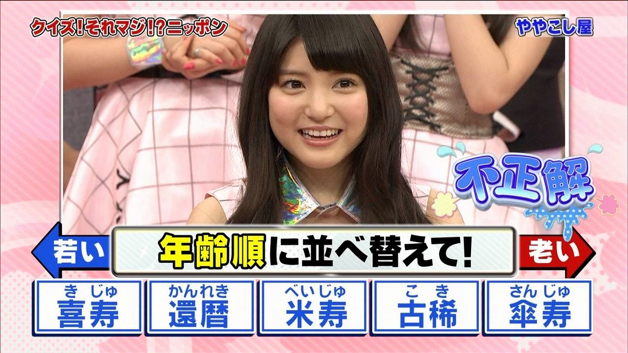 「クイズ!それマジ!?ニッポン」に出演した川島海荷が劣化してる