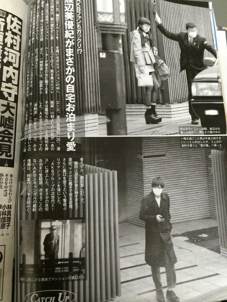 渡辺美優紀が医大生モデルとお泊りの記事画像