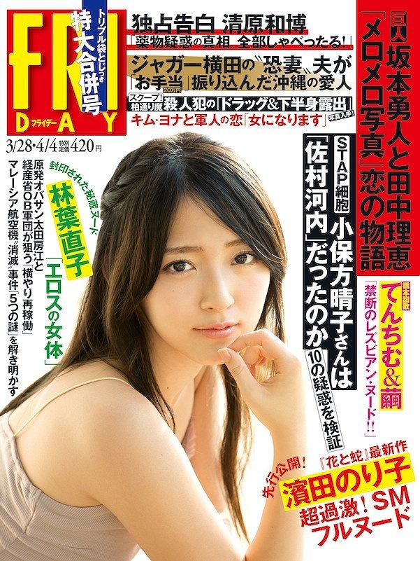 フライデー表紙、坂本勇人と田中理恵「メロメロ写真」恋の物語-驚愕カップル今オフ結婚へ
