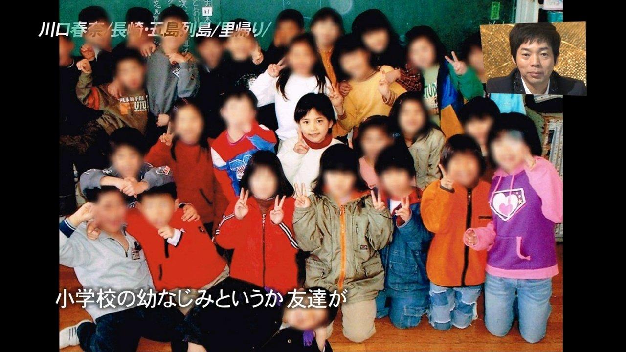 小学校時代の川口春奈