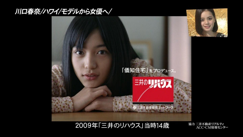 アナザースカイに出演した川口春奈 三井のリハウスのCM