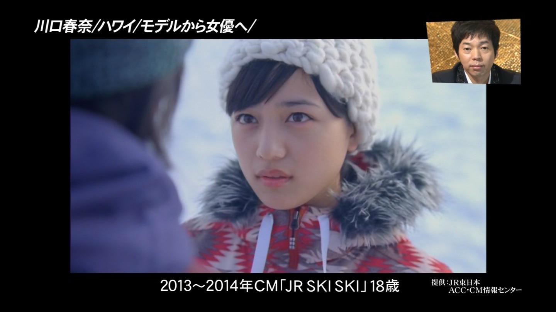 アナザースカイに出演した川口春奈 JR SKIのCM
