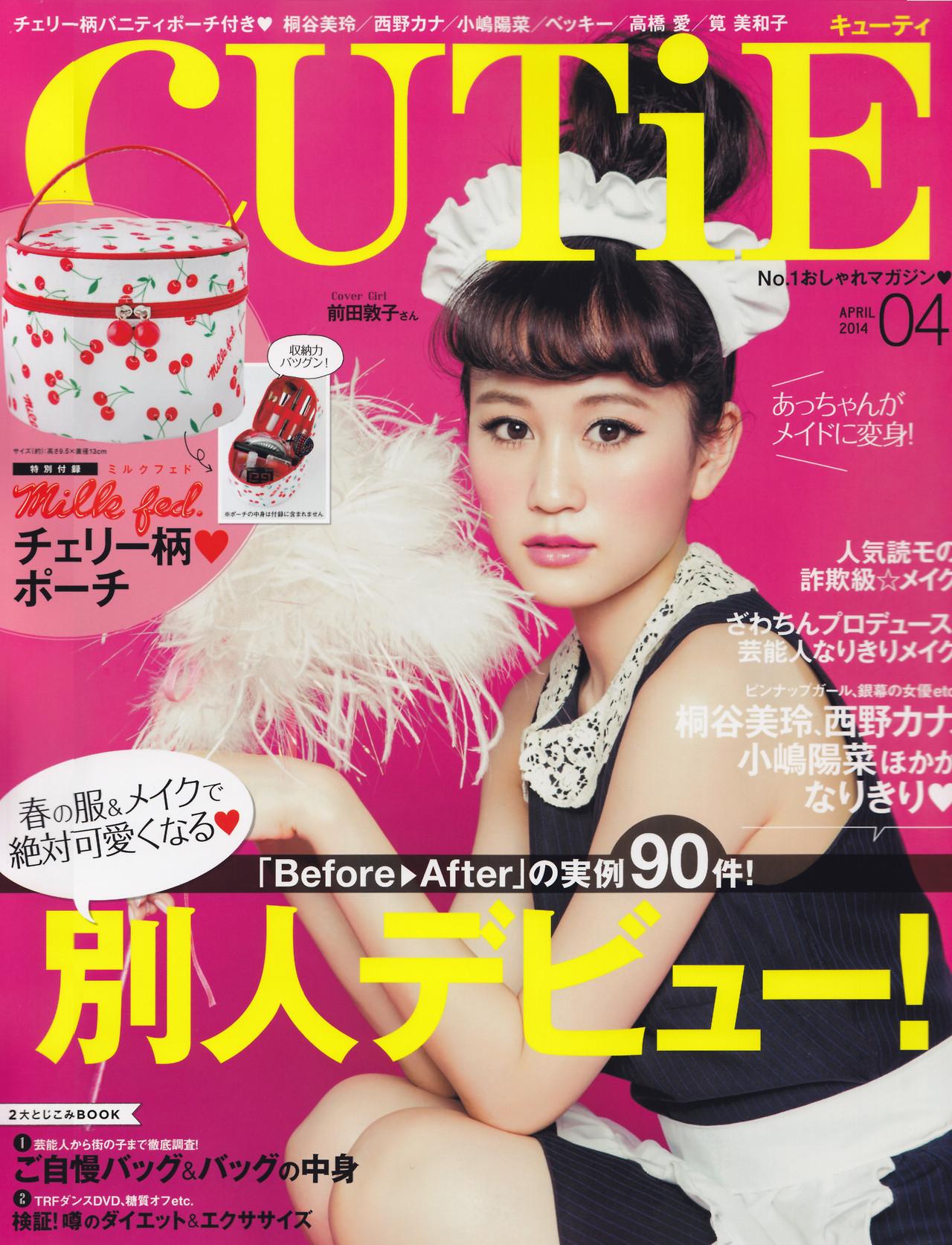 「CUTiE」4月号表紙の前田敦子、輪郭が細長くおかしくなってる