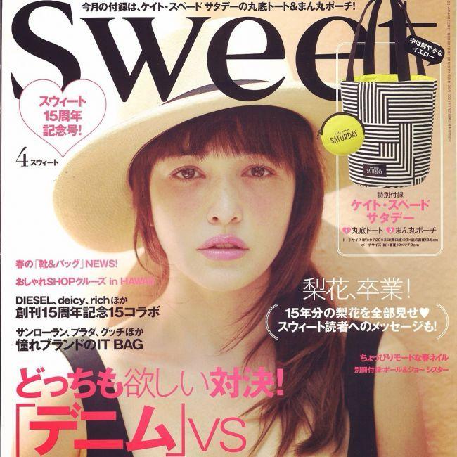 『sweet』2014年4月号表紙の梨花