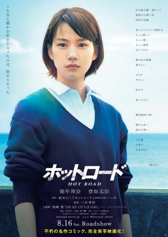 映画『ホットロード』ポスターの能年玲奈