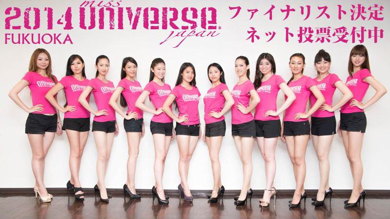 2014ミス・ユニバース・ジャパンのファイナリスト