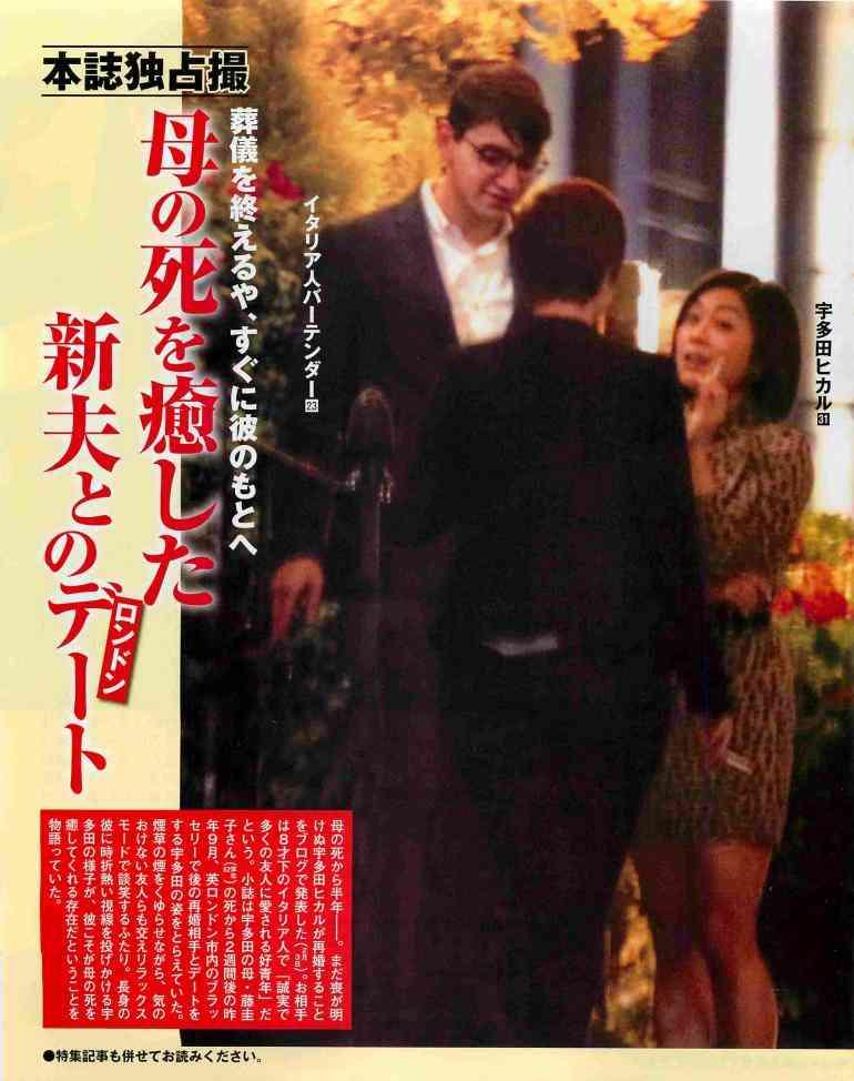 宇多田ヒカル、新夫とのロンドンデート