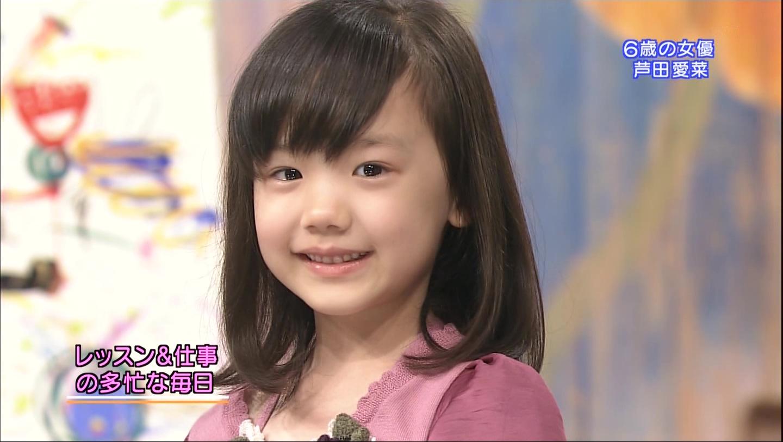 6歳の時の芦田愛菜