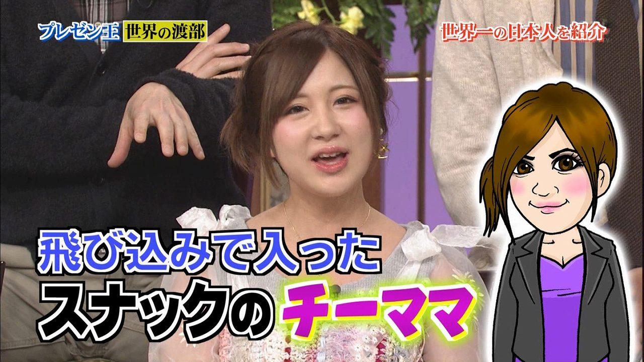 「行列の出来る法律相談所」に出演した小野恵令奈が太って劣化してる