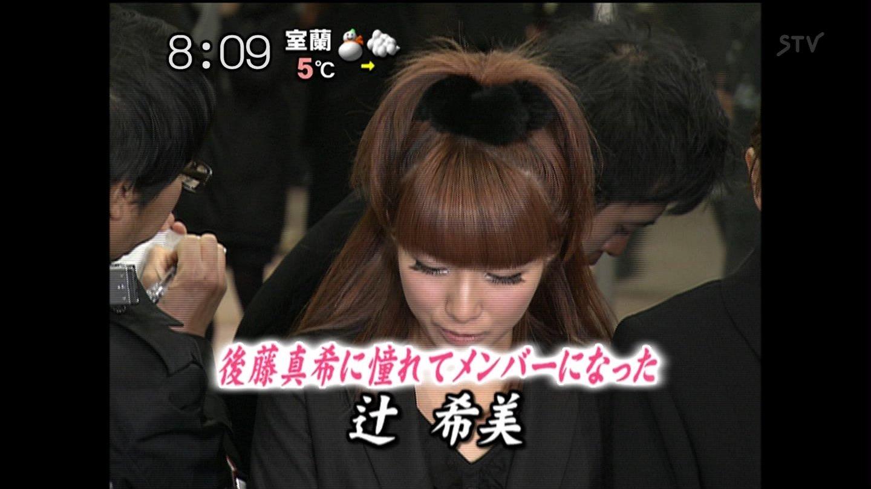 後藤真希母の告別式に参列した辻希美の喪服とメイクが酷い