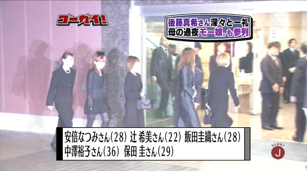後藤真希母の告別式に参列したモーニング娘。のメンバー