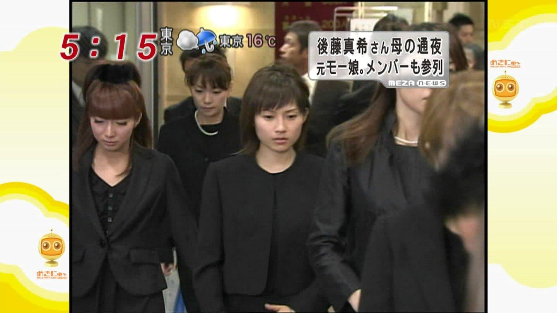 後藤真希母の告別式に参列した辻希美、保田圭、安倍なつみ