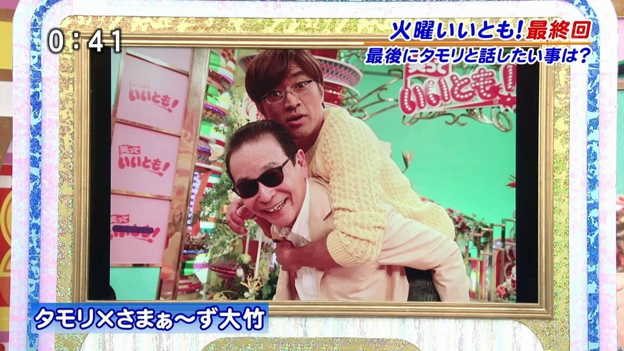 笑っていいとも!火曜日最後の放送でタモリとさまぁ~ず大竹の記念撮影