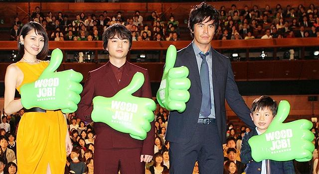 映画『WOOD JOB!(ウッジョブ)~神去なあなあ日常~』の完成披露試写会での長澤まさみ、染谷将太、伊藤英明