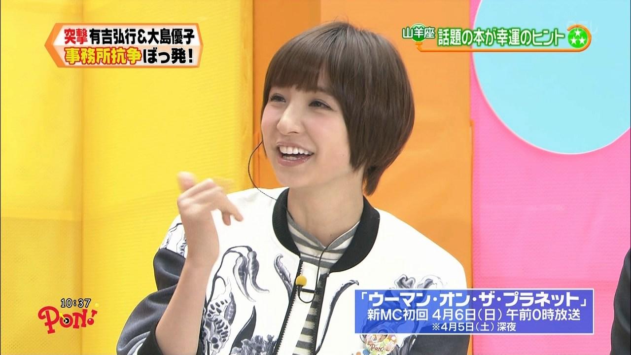 篠田麻里子がPON!で着た服がダサイ