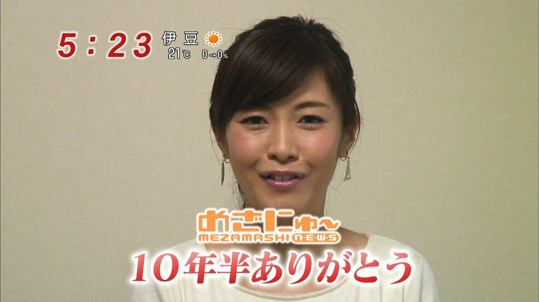めざにゅ~最後の放送にコメントした杉崎美香