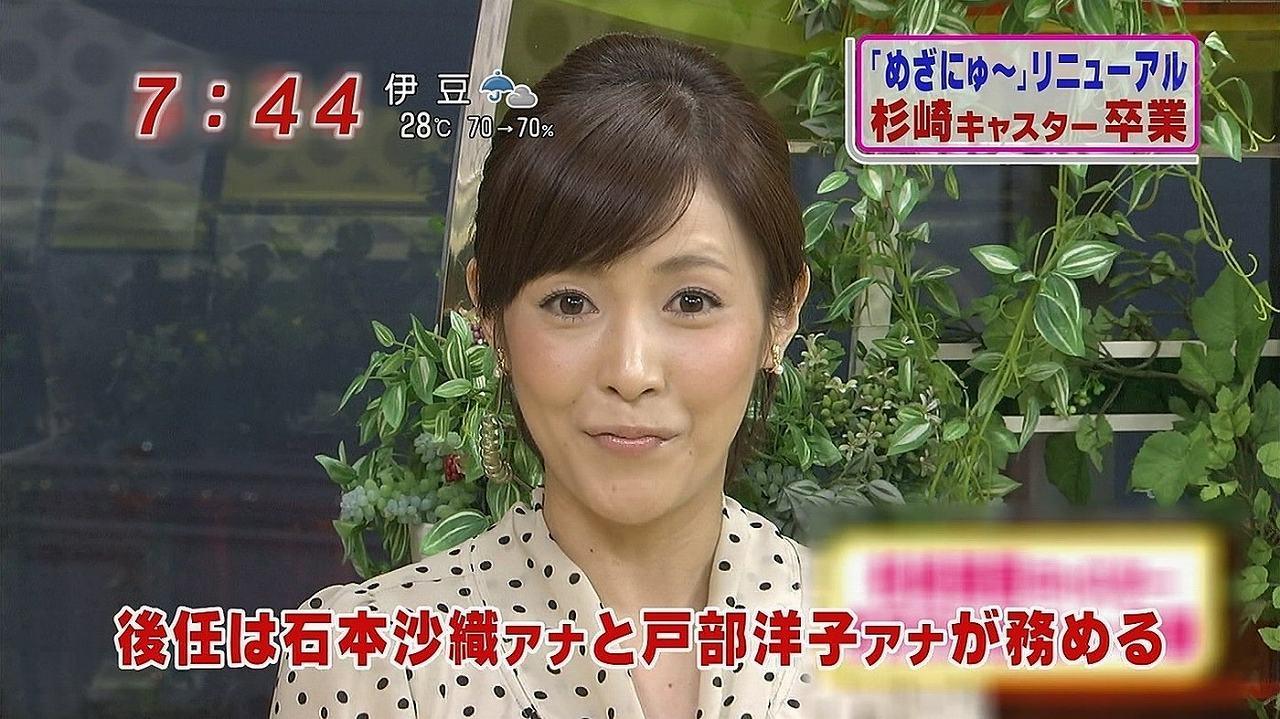 めざにゅ~卒業で最後の日の杉崎美香
