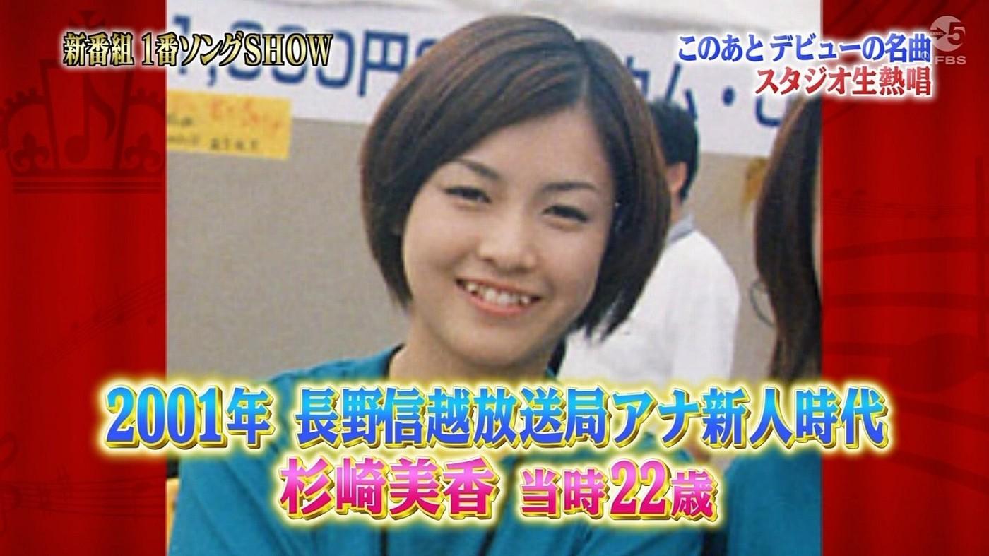 長野信越放送局アナ時代の杉崎美香、22歳