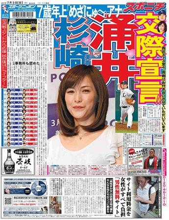 杉崎美香と涌井秀章が交際宣言