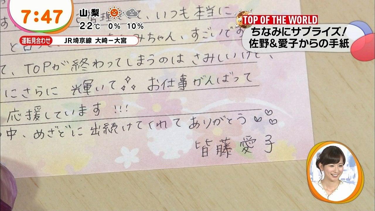 鈴木ちなみに宛てた皆藤愛子の直筆の手紙、皆藤愛子の字が酷い