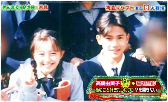 高校時代の高橋由美子と稲垣吾郎