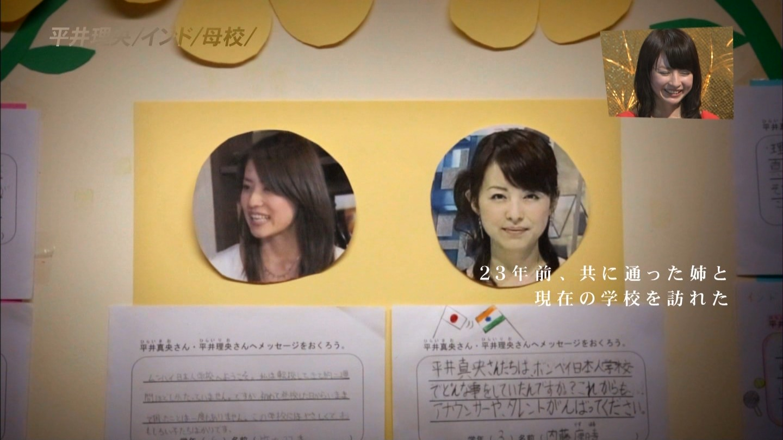 「アナザースカイ」に出演した平井理央と姉