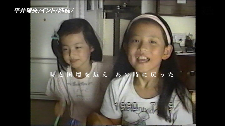 インドで小学校に通ってた頃の平井理央と姉