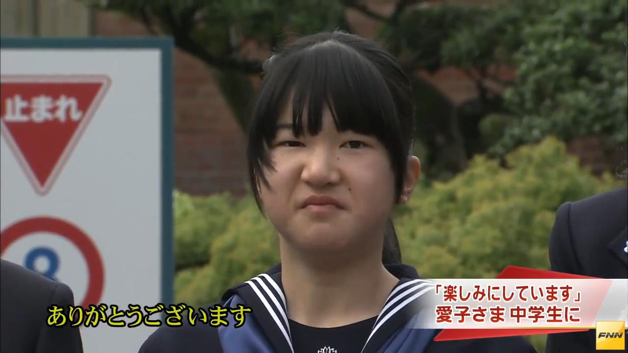 愛子さま、中学生になる