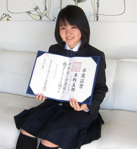 さくらやま、女子高生に 中学の卒業証書を手に持つさくらまや
