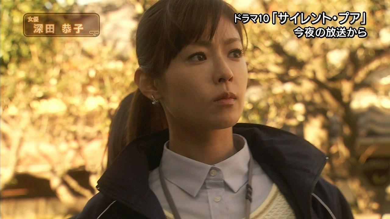 ドラマ「サイレント・プア」の深田恭子