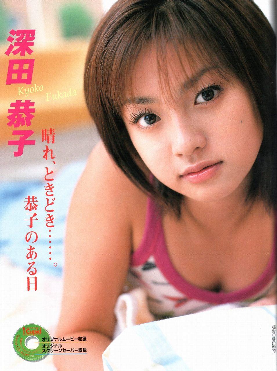 整形初期の深田恭子