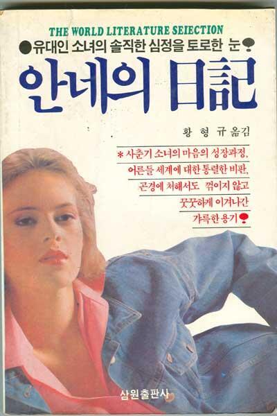 韓国で出版された「アンネの日記」の表紙が酷い
