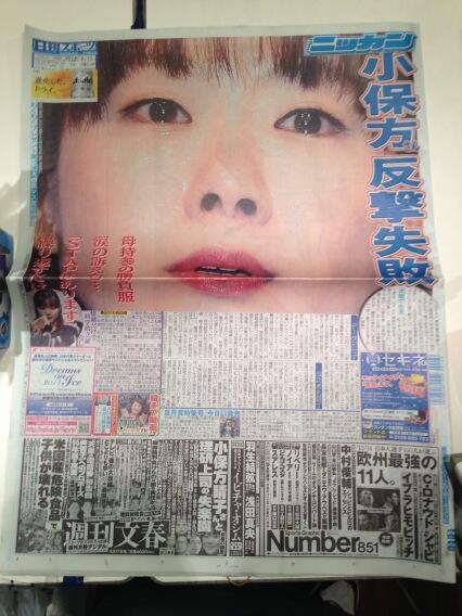 小保方晴子の反論会見を報じた日刊スポーツの画像が酷い