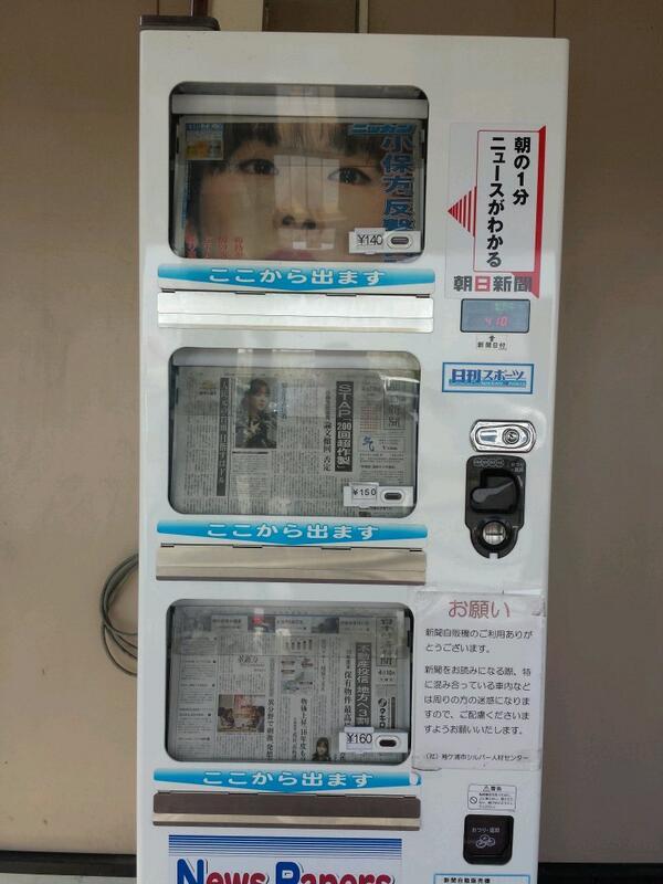 自動販売機で売られる小保方晴子が一面の日刊スポーツ