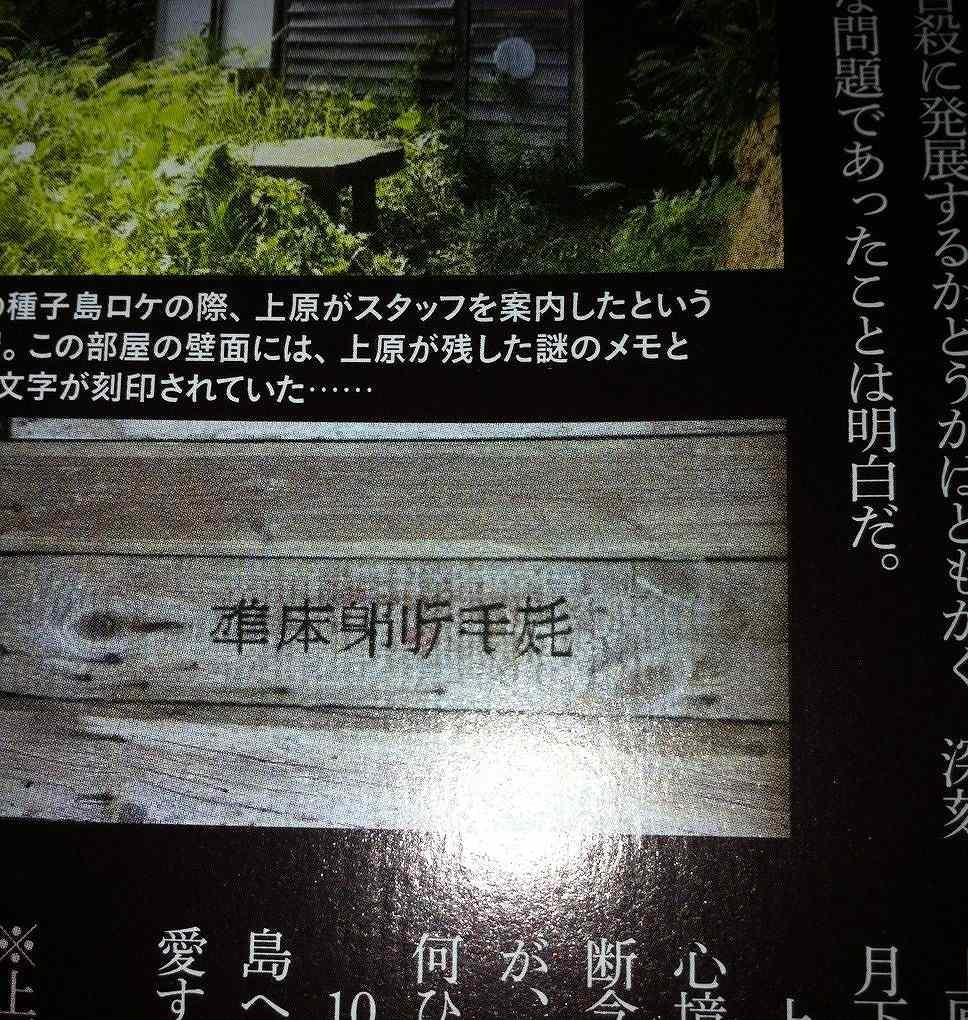 種子島の小屋に彫ってある文字 上原美優が自殺前に書き残したメモと同じ