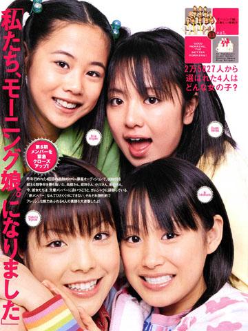 モーニング娘。に加入したころの新垣里沙、紺野あさ美、小川麻琴、高橋愛