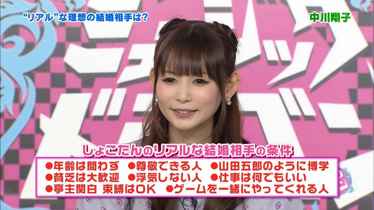 中川翔子が結婚相手に求める条件