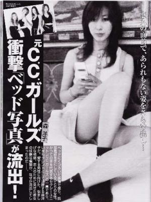 青山光司の元カノ、C.C.ガールズの森洋子のベッド写真が流出