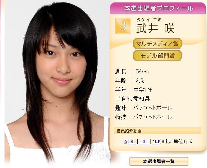 第11回全日本国民的美少女コンテストに出場した武井咲