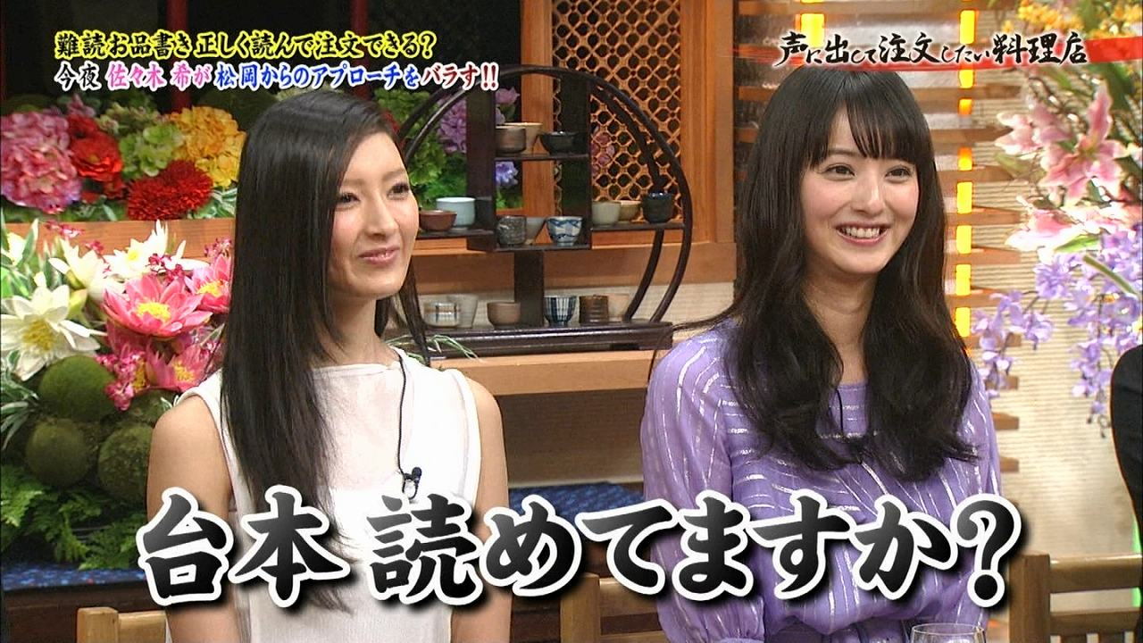 TOKIOカケルに出演した菜々緒と佐々木希