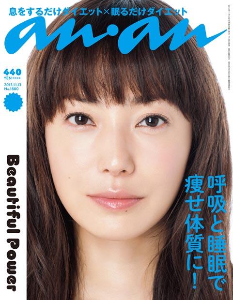 「an・an(アンアン)」2013年11月号表紙の菅野美穂、目頭の切れ込みがすごい